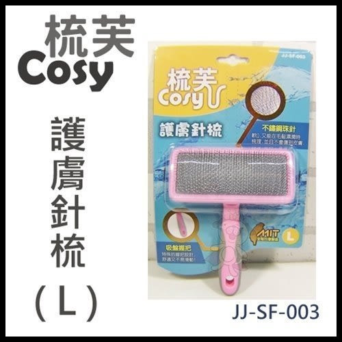 『寵喵樂旗艦店』梳芙COSY- JJ-SF-003護膚針梳(L)