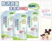 麗嬰兒童玩具館~麗嬰房代理nacnac寶寶專用洗衣精(防暪抗菌/抗過敏).補充包12入-特價