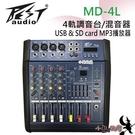 (MD-4L)BEST專業調音台+100w擴大功能‥USB & SD card MP3播放