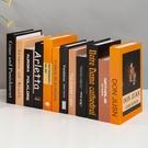 假書仿真書擺件軟裝家居飾品道具模型書客廳電視櫃擺設裝飾書【八折下殺】