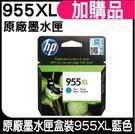 HP NO.955XL /955XL 高印量藍色 原廠盒裝墨水匣