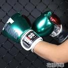 拳击手套成人拳擊手套男女8-12oz散打泰拳專業訓練拳套打沙袋 花樣年華