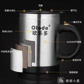 自動攪拌杯 304不銹鋼帶蓋杯子創意電動磁化杯便攜咖啡杯  娜娜小屋