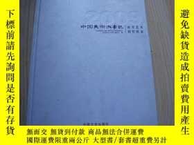 二手書博民逛書店罕見中國美術大事記------2009班苓藝術創作狀態Y1135