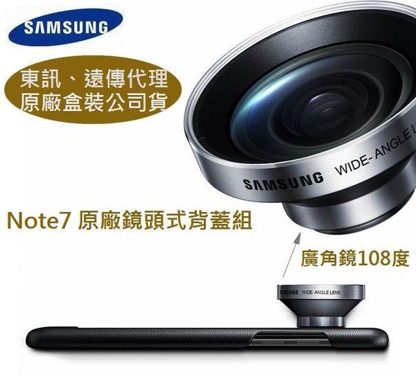 三星 Note7 原廠【鏡頭式背蓋組】【東訊、遠傳代理盒裝公司貨】N930F N9300