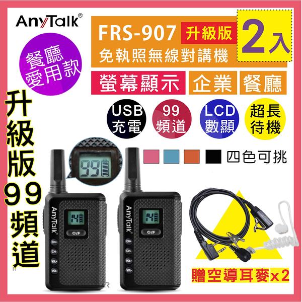 ANY TALK FRS-907 免執照 NCC認證 無線對講機 (一組兩入) 贈空導耳麥 USB供電 輕巧 顯示電量 可寫妨擾碼