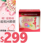 寶齡富錦 俏纖伴 x1盒(10包/盒)【C000101】Z02