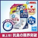 ARIEL超濃縮抗菌洗衣精補充包1520...