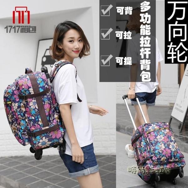 輕便拉桿背包雙肩旅行包女超輕男大容量20寸萬向輪可登機行李箱袋MBS「時尚彩虹屋」