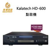 美華 Kalatech  HD 600 數位電腦點歌機 2TB 高畫質 歌曲數多 買即加贈 Mipro 嘉強 無線麥克風 限時特惠中