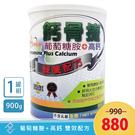 鈣骨捷(葡萄糖胺+高鈣營養奶粉)900g/罐 全素 不含乳糖
