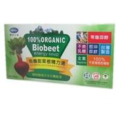 【標達BuDer】有機甜菜根精力湯 (25g/包 28包/盒)