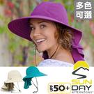 Sunday Afternoons S2C01077B_多色可選 防潑水防曬護頸帽 抗UV遮陽帽/登山大盤帽/大圓帽