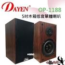 (OP-1188)Dayen 書架型木箱低音單體喇叭‥ 流暢線條