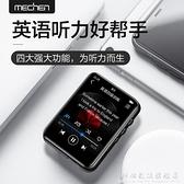 全面屏mp4小型隨身聽外放學生版迷你款音樂播放器小巧超薄觸屏英語看