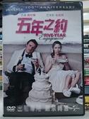 挖寶二手片-E01-030-正版DVD-電影【五年之約】-愛蜜莉布朗(直購價)
