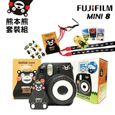 FUJI mini8 拍立得 熊本熊 禮盒組(平輸) 保固一年