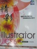 【書寶二手書T7/電腦_DP3】精彩 Illustrator CS6 向量繪圖設計(附光碟1片)_趙雅芝