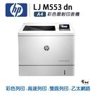 【有購豐】HP 惠普 Color LaserJet M553dn 高效高速彩色雷射雙面印表機