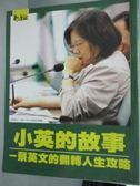 【書寶二手書T7/傳記_XBH】小英故事 : 蔡英文的翻轉人生攻略_葉柏祥