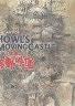 二手書R2YB《The Art of Howl s MovingCastle 霍