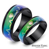 西德鋼飾 心電圖變色鋼戒指對戒 愛心*單個價格*