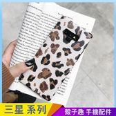歐美豹紋殼 三星 Note9 Note8 霧面手機殼 全包邊防摔殼 保護殼保護套 磨砂軟殼