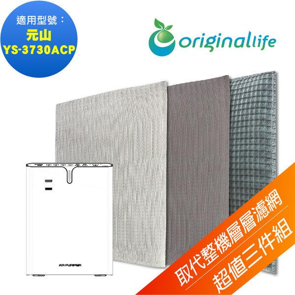 元山:YS-3730ACP 超強效清淨網 3入組【Original Life】長效可水洗 抗空汙/PM2.5/除臭/防霉/抗過敏