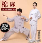 小和山太極服男中國風棉麻亞麻衣服褲太極拳練功服短袖服裝女夏季 花樣年華