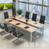 會議桌大班臺辦公家具長桌大型培訓桌長方形辦公桌椅簡約現代 aj6110『美鞋公社』