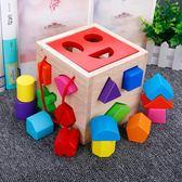 兒童益智形狀配對智力盒1-2-3歲寶寶積木玩具4-6周歲多孔圖形認知【onecity】