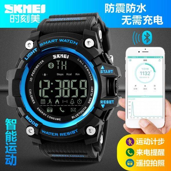 男士運動手錶時刻美大錶盤計步智能錶·樂享生活館