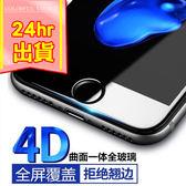 [24hr-現貨快出] iPhone 7/8 plus鋼化膜 4D曲面全屏 iPhone 7/8 iphone6/s plus手機保護膜 保護貼 鋼化玻璃膜