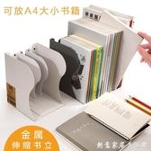 可伸縮書立架折疊書夾創意高中生簡約鐵書架桌上學生收納書靠書檔 雙十一全館免運
