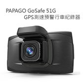 PAPAGO Gosafe 51G GPS測速預警行車紀錄器~送16G記憶卡+吸盤式車用手機支架