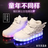 兒童發光鞋男童亮燈鞋USB充電翅膀女童閃光鞋 BF3304『寶貝兒童裝』