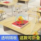60*35*45/70*30*45cm課桌隔離板辦公桌子隔斷吃飯擋板防護防疫板【樂淘淘】