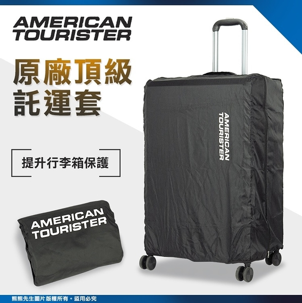 《熊熊先生》新秀麗American Tourister行李箱保護套 防潑水託運套 M號防塵套 魔鬼氈托運套