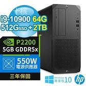 【南紡購物中心】HP Z1 Q470 繪圖工作站 十代i9-10900/64G/512G PCIe+2TB/P2200 5G/Win10專業版
