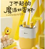 雞蛋杯全自動小型早餐機神器蛋包腸機家用蛋腸雙筒商用【全館免運】