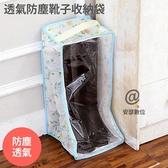 【SoEasy】透氣防塵 靴子 收納袋 鞋袋 非 短靴 長靴 鞋櫃 鞋架 收納盒