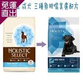 Holistic Select活力滋 《WDJ推薦》成犬三種魚挑嘴美膚15磅(15LB)【免運直出】