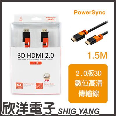 群加 HDMI 2.0版抗搖擺3D數位高清傳輸線 /1.5M(CAVHEARM0015) PowerSync包爾星克