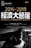 2014-2019經濟大懸崖:如何面對有生之年最嚴重的衰退、最深的低谷