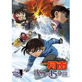 《名偵探柯南劇場版》DVD(共25片)~全新組合,全館免運