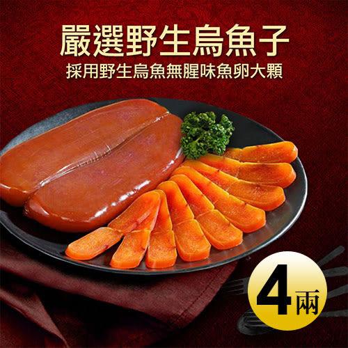 【屏聚美食】嚴選優良金牌野生烏魚子4兩X1片(150g±10%/片)