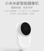 小米米家智能攝像機1080P無線家用監控微型紅外夜視高清攝像頭 麻吉好貨