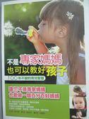 【書寶二手書T9/家庭_HQK】不是專家媽媽也可以教好孩子_李元寧