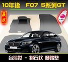 【鑽石紋】10年後 F07 5系列 GT 雙門 腳踏墊 / 台灣製造 工廠直營 / f07海馬腳踏墊 f07腳踏墊 f07踏墊