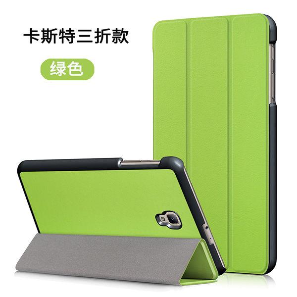 三星Galaxy Tab A 8.0 2017 T385 T380 平板皮套 保護套 保護殼 超薄三折防摔套 站立皮套 智慧休眠